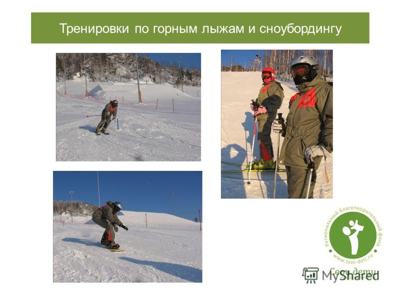 Тренировки по горным лыжам и сноубордингу