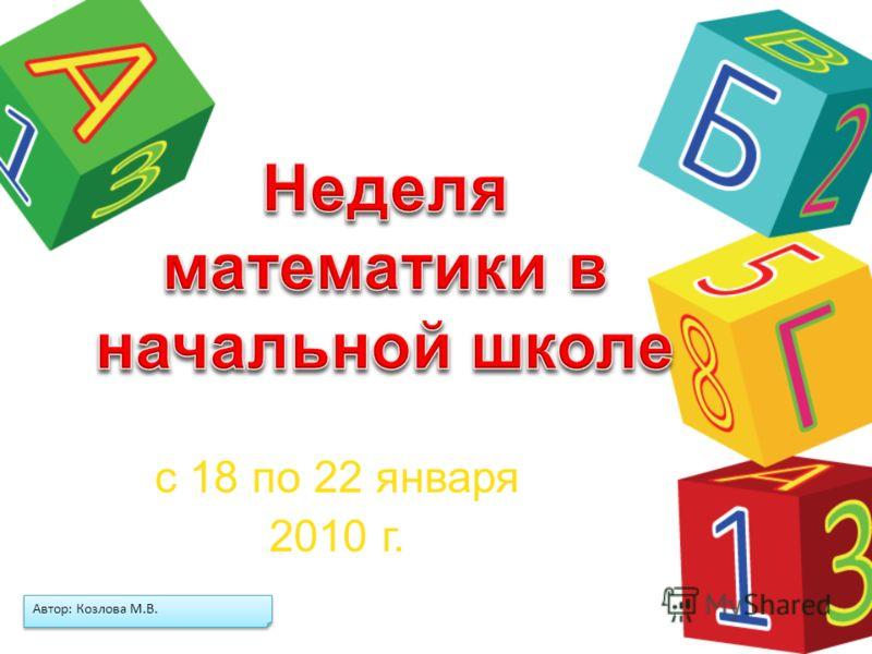 с 18 по 22 января 2010 г. Автор: Козлова М.В.