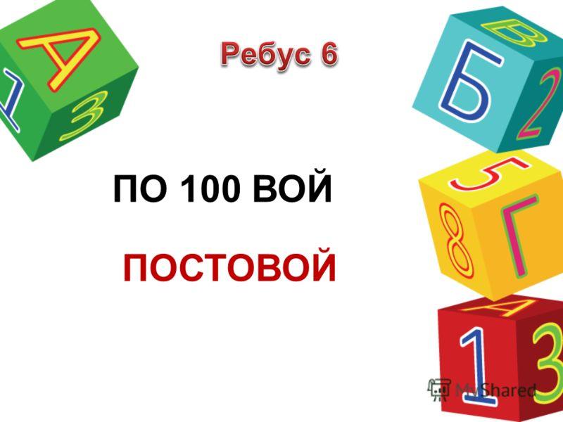 ПО 100 ВОЙ ПОСТОВОЙ