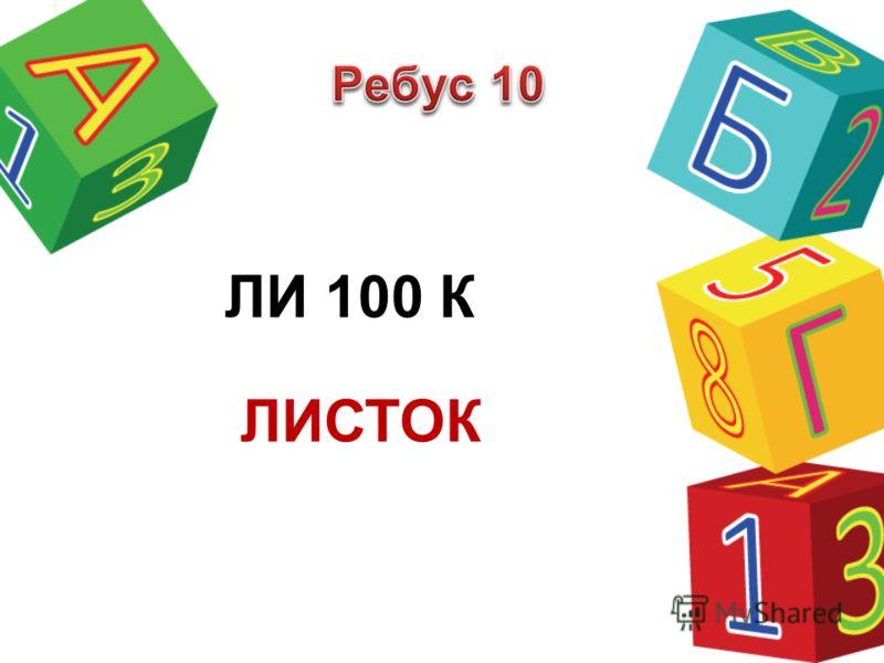 ЛИ 100 К ЛИСТОК