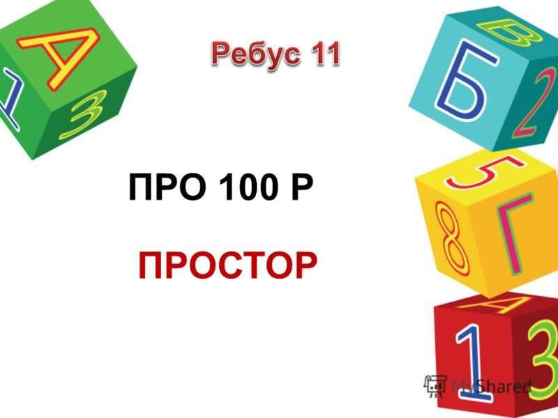 ПРО 100 Р ПРОСТОР