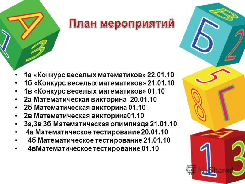 1а «Конкурс веселых математиков» 22.01.10 1б «Конкурс веселых математиков» 21.01.10 1в «Конкурс веселых математиков» 01.10 2а Математическая викторина 20.01.10 2б Математическая викторина 01.10 2в Математическая викторина01.10 3а,3в 3б Математическая