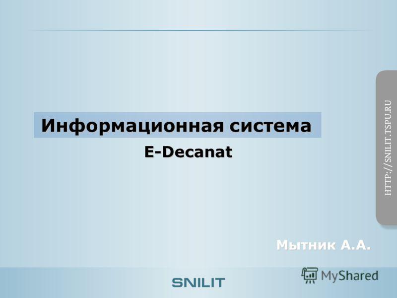 Мытник А.А. E-Decanat E-Decanat Информационная система Информационная система