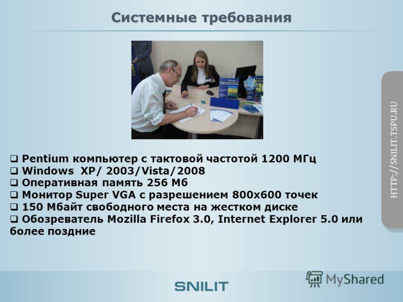 Cистемные требования Pentium компьютер с тактовой частотой 1200 МГц Windows XP/ 2003/Vista/2008 Оперативная память 256 Мб Монитор Super VGA c разрешением 800x600 точек 150 Мбайт свободного места на жестком диске Обозреватель Mozilla Firefox 3.0, Inte