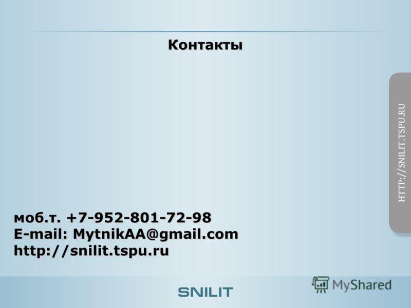 Контакты моб.т. +7-952-801-72-98 E-mail: MytnikAA@gmail.com http://snilit.tspu.ru
