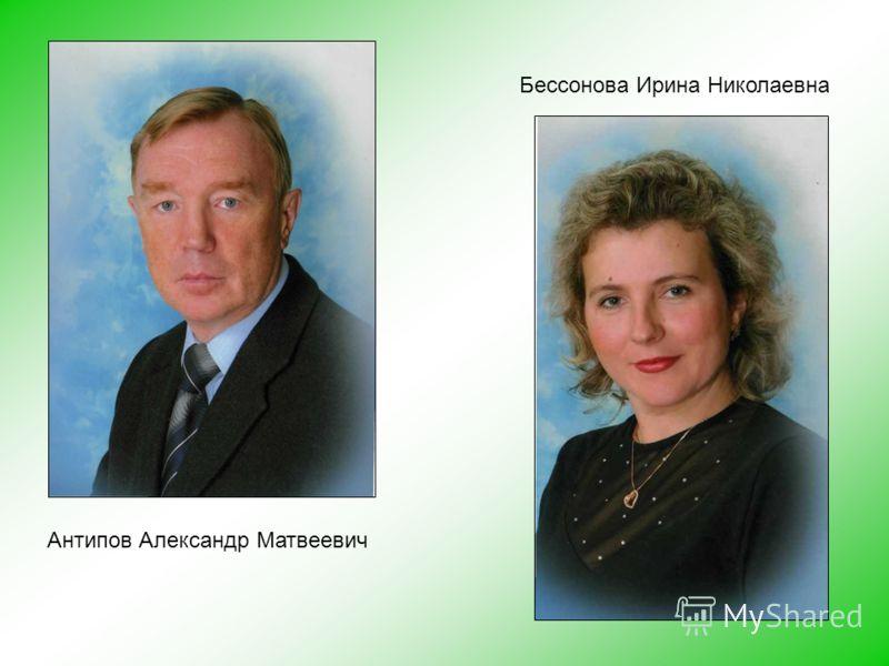 Антипов Александр Матвеевич Бессонова Ирина Николаевна