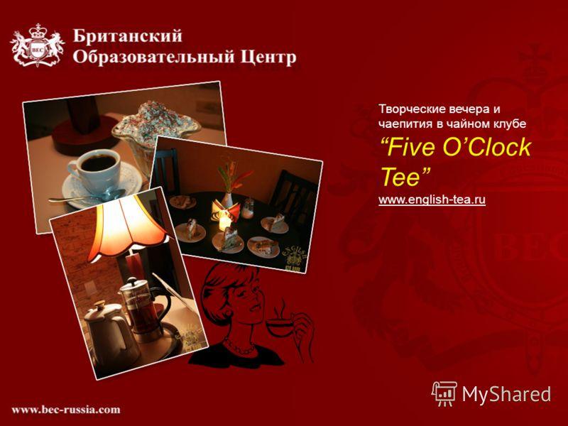 Творческие вечера и чаепития в чайном клубеFive OClock Tee www.english-tea.ru