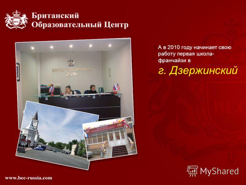 А в 2010 году начинает свою работу первая школа- франчайзи в г. Дзержинский