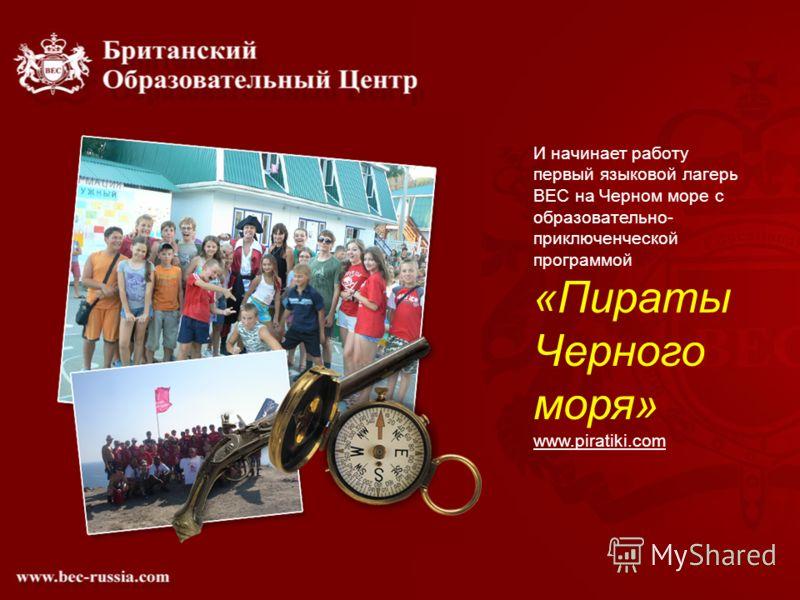 И начинает работу первый языковой лагерь ВЕС на Черном море с образовательно- приключенческой программой «Пираты Черного моря» www.piratiki.com