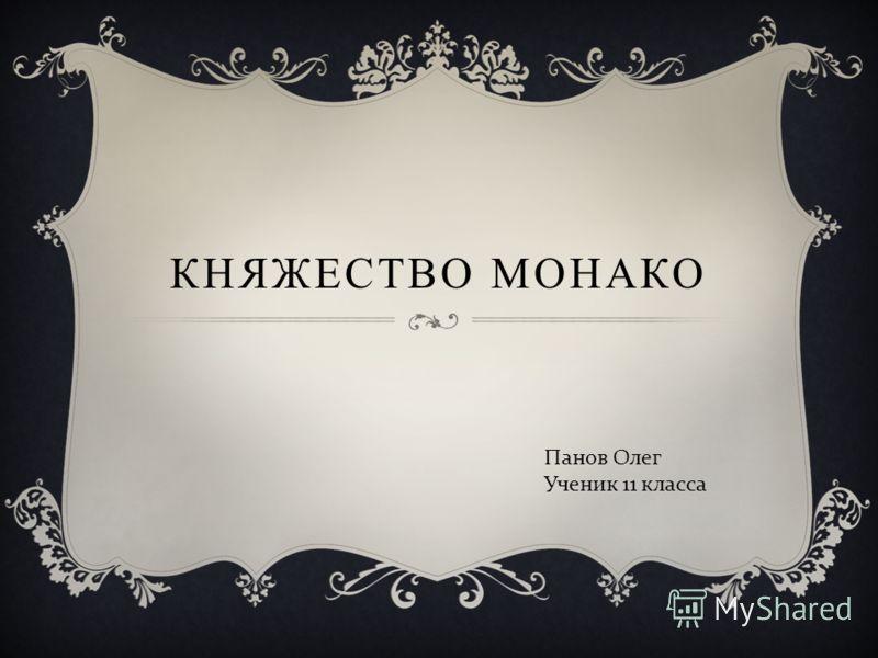 КНЯЖЕСТВО МОНАКО Панов Олег Ученик 11 класса