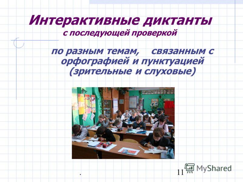 .11 Интерактивные диктанты с последующей проверкой по разным темам, связанным с орфографией и пунктуацией (зрительные и слуховые)
