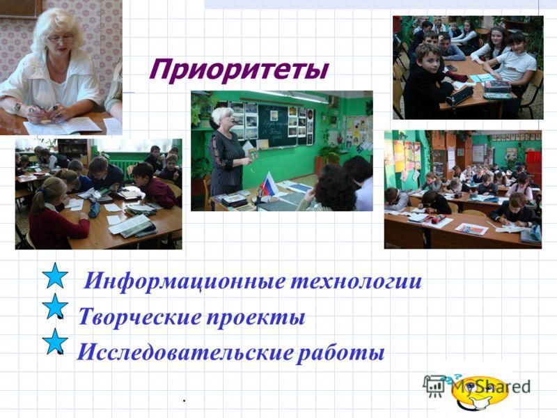 . Приоритеты Информационные технологии Творческие проекты Исследовательские работы