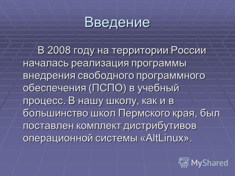Введение В 2008 году на территории России началась реализация программы внедрения свободного программного обеспечения (ПСПО) в учебный процесс. В нашу школу, как и в большинство школ Пермского края, был поставлен комплект дистрибутивов операционной с
