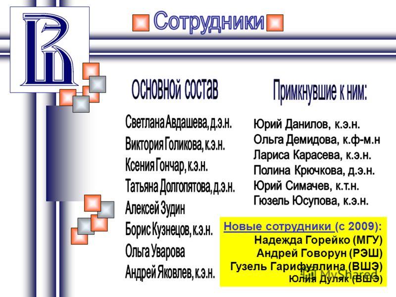 Новые сотрудники (с 2009): Надежда Горейко (МГУ) Андрей Говорун (РЭШ) Гузель Гарифуллина (ВШЭ) Юлия Дуляк (ВШЭ)