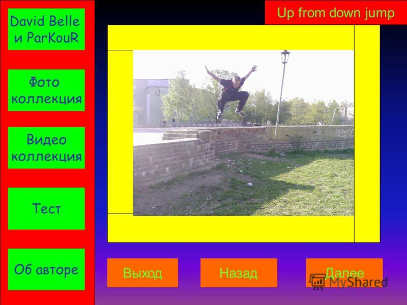 David Belle и ParKouR Об авторе Видео коллекция Фото коллекция Тест НазадДалееВыход Up from down jump