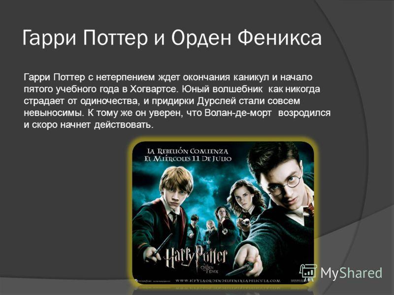 Гарри Поттер и Орден Феникса Гарри Поттер с нетерпением ждет окончания каникул и начало пятого учебного года в Хогвартсе. Юный волшебник как никогда страдает от одиночества, и придирки Дурслей стали совсем невыносимы. К тому же он уверен, что Волан-д