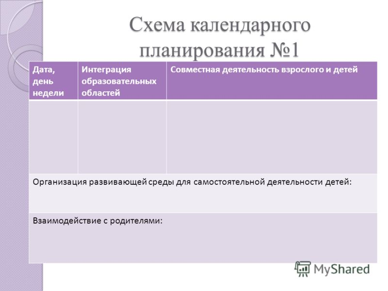 Схема календарного