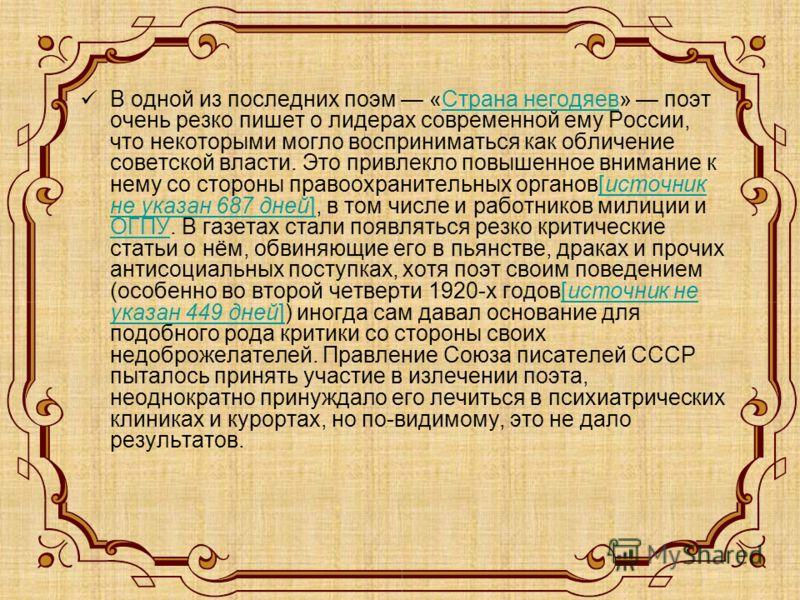 В одной из последних поэм «Страна негодяев» поэт очень резко пишет о лидерах современной ему России, что некоторыми могло восприниматься как обличение советской власти. Это привлекло повышенное внимание к нему со стороны правоохранительных органов[ис