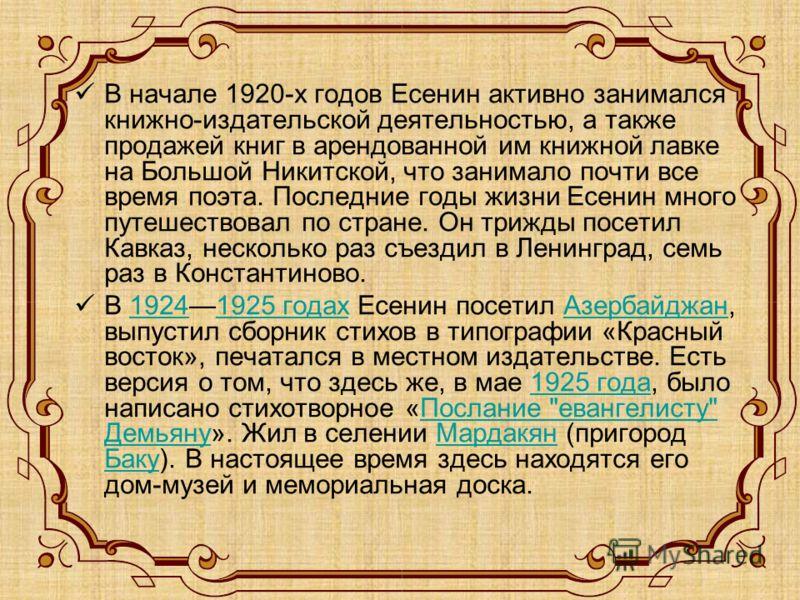 В начале 1920-х годов Есенин активно занимался книжно-издательской деятельностью, а также продажей книг в арендованной им книжной лавке на Большой Никитской, что занимало почти все время поэта. Последние годы жизни Есенин много путешествовал по стран