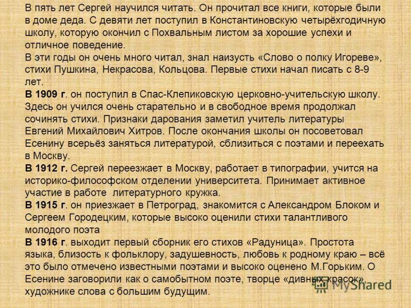 В пять лет Сергей научился читать. Он прочитал все книги, которые были в доме деда. С девяти лет поступил в Константиновскую четырёхгодичную школу, которую окончил с Похвальным листом за хорошие успехи и отличное поведение. В эти годы он очень много