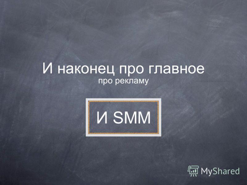 И наконец про главное про рекламу И SMM