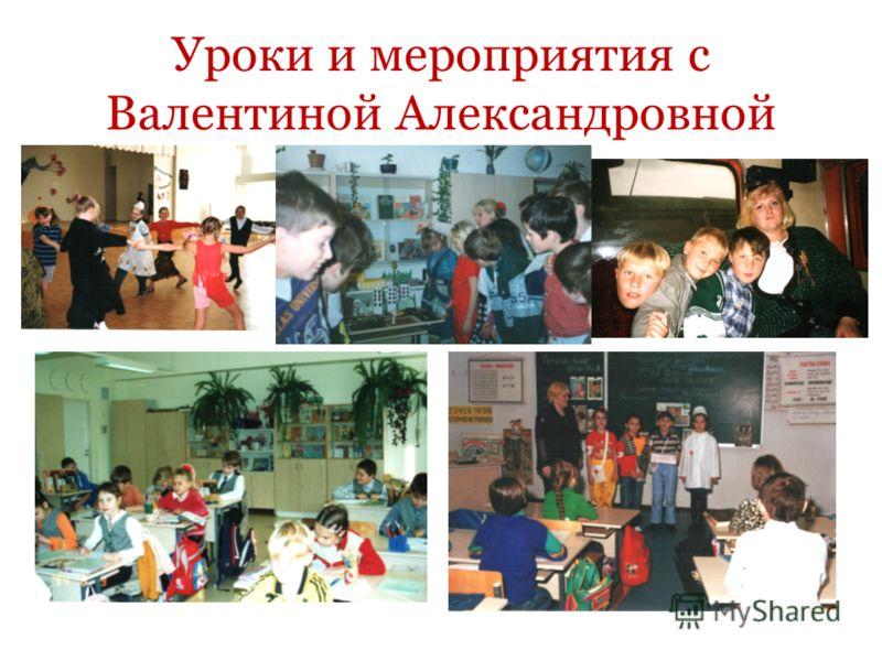 Уроки и мероприятия с Валентиной Александровной