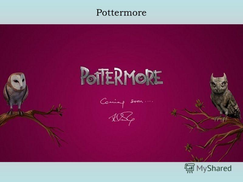 Pottermore Pottermore сайт Джоан Роулинг, разработанный и спонсированный Sony. На сайте будут продаваться электронные версии и аудиокниги семи романов о Гарри Поттере, а также будет представлено более 18 тысяч слов дополнительного контента. Также уча