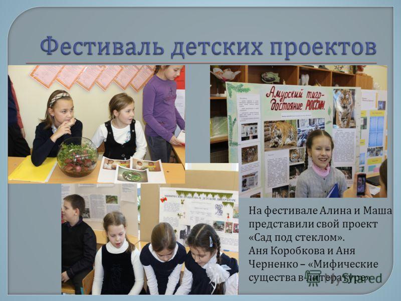 На фестивале Алина и Маша представили свой проект «Сад под стеклом». Аня Коробкова и Аня Черненко – «Мифические существа в литературе»