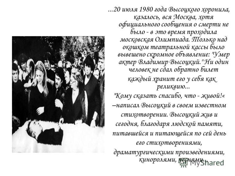 ...20 июля 1980 года Высоцкого хоронила, казалось, вся Москва, хотя официального сообщения о смерти не было - в это время проходила московская Олимпиада. Только над окошком театральной кассы было вывешено скромное объявление: