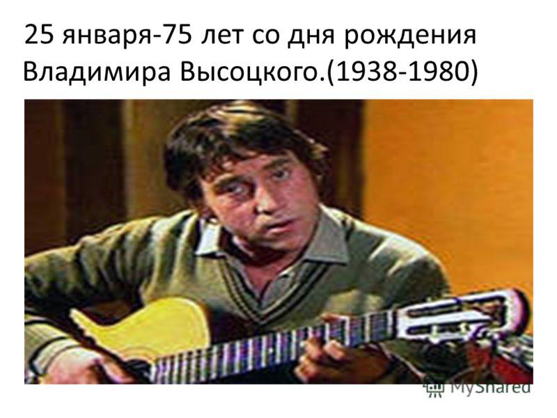 25 января-75 лет со дня рождения Владимира Высоцкого.(1938-1980)