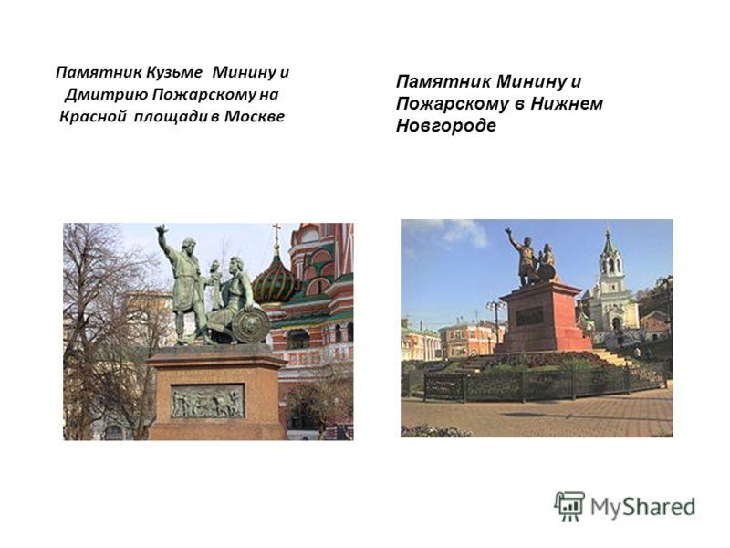 Памятник Кузьме Минину и Дмитрию Пожарскому на Красной площади в Москве Памятник Минину и Пожарскому в Нижнем Новгороде