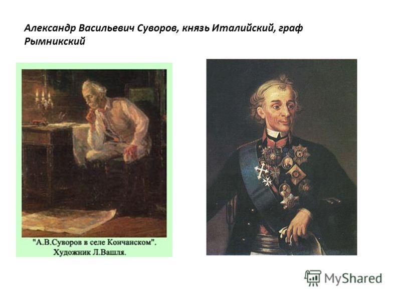 Александр Васильевич Суворов, князь Италийский, граф Рымникский