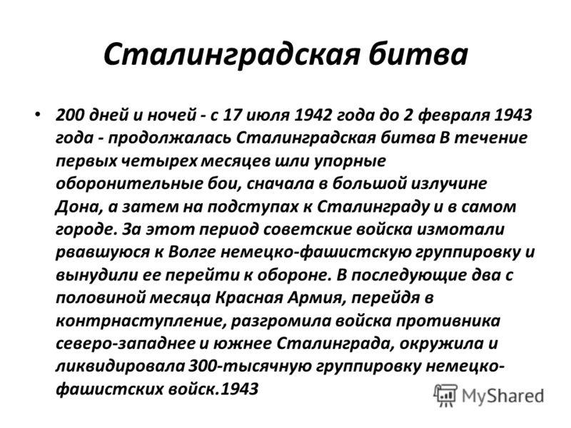 Сталинградская битва 200 дней и ночей - с 17 июля 1942 года до 2 февраля 1943 года - продолжалась Сталинградская битва В течение первых четырех месяцев шли упорные оборонительные бои, сначала в большой излучине Дона, а затем на подступах к Сталинград