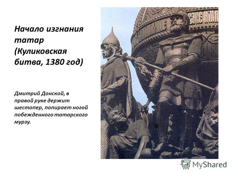 Начало изгнания татар (Куликовская битва, 1380 год) Дмитрий Донской, в правой руке держит шестопер, попирает ногой побежденного татарского мурзу.