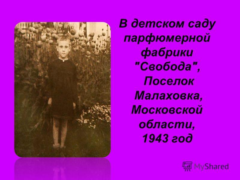 В детском саду парфюмерной фабрики Свобода, Поселок Малаховка, Московской области, 1943 год