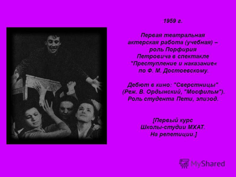 1959 г. Первая театральная актерская работа (учебная) – роль Порфирия Петровича в спектакле