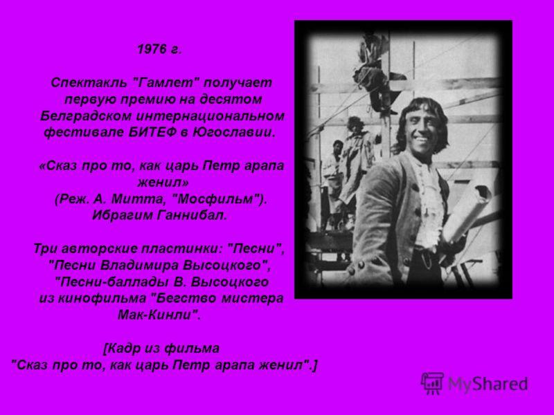 1976 г. Спектакль