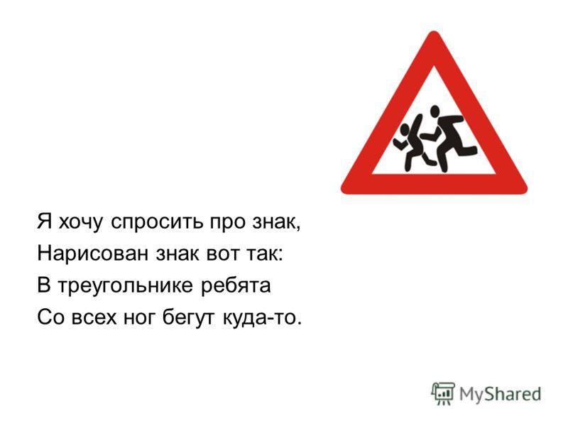Я хочу спросить про знак, Нарисован знак вот так: В треугольнике ребята Со всех ног бегут куда-то.