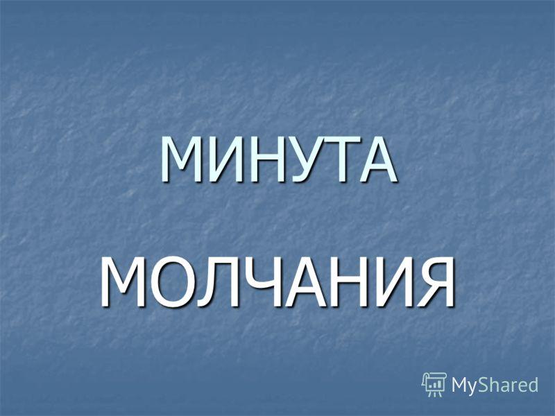 МИНУТА МОЛЧАНИЯ
