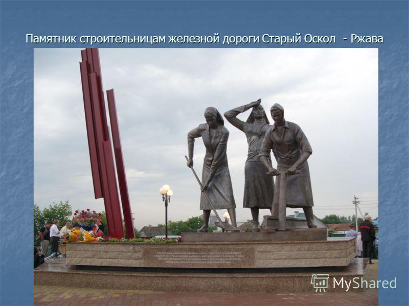Памятник строительницам железной дороги Старый Оскол - Ржава