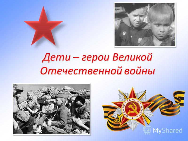 Презентация для детей о великой отечественной войне