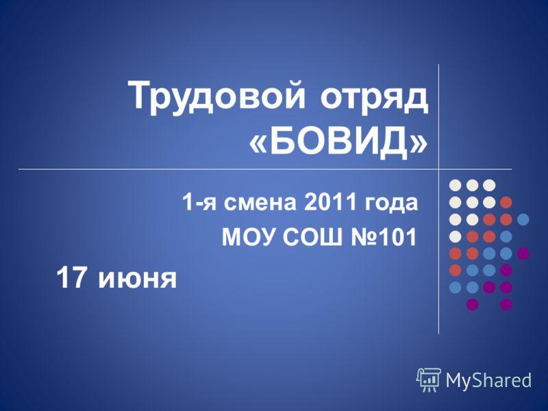 Трудовой отряд «БОВИД» 1-я смена 2011 года МОУ СОШ 101 17 июня