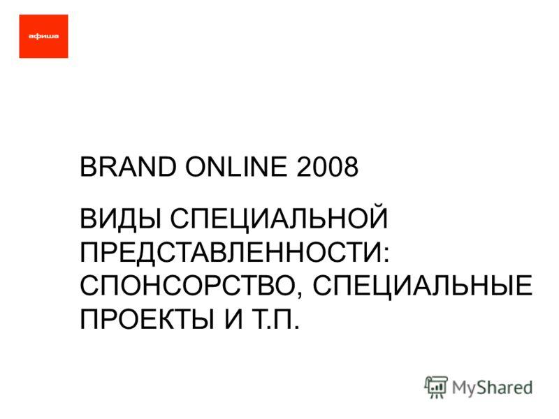 BRAND ONLINE 2008 ВИДЫ СПЕЦИАЛЬНОЙ ПРЕДСТАВЛЕННОСТИ: СПОНСОРСТВО, СПЕЦИАЛЬНЫЕ ПРОЕКТЫ И Т.П.
