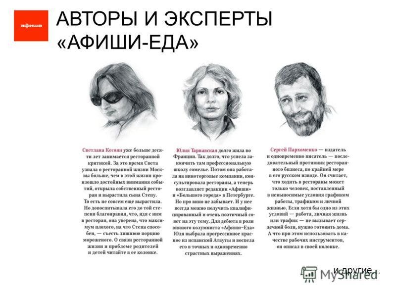 АВТОРЫ И ЭКСПЕРТЫ «АФИШИ-ЕДА» и другие...