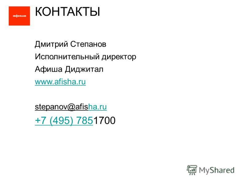 КОНТАКТЫ Дмитрий Степанов Исполнительный директор Афиша Диджитал www.afisha.ru stepanov@afisha.ruha.ru +7 (495) 785+7 (495) 7851700