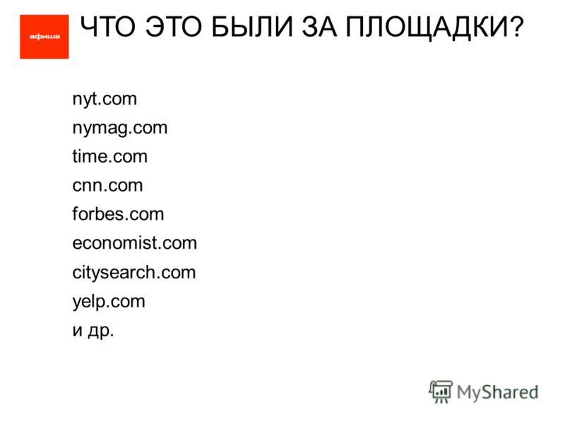 ЧТО ЭТО БЫЛИ ЗА ПЛОЩАДКИ? nyt.com nymag.com time.com cnn.com forbes.com economist.com citysearch.com yelp.com и др.