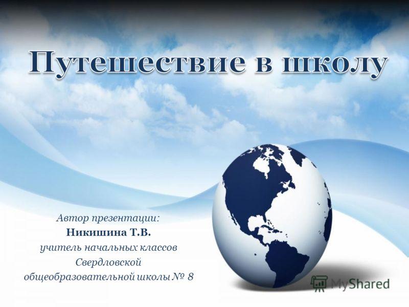 Автор презентации: Никишина Т.В. учитель начальных классов Свердловской общеобразовательной школы 8