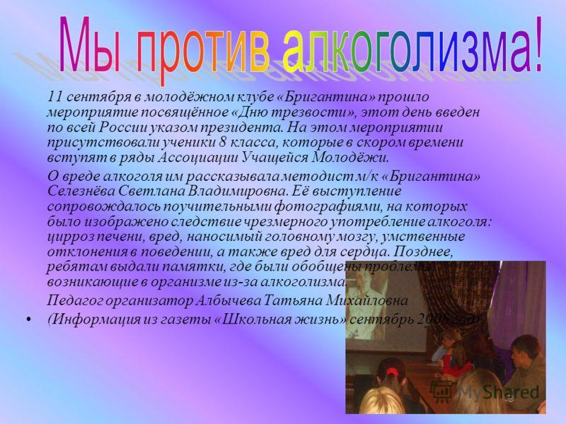 11 сентября в молодёжном клубе «Бригантина» прошло мероприятие посвящённое «Дню трезвости», этот день введен по всей России указом президента. На этом мероприятии присутствовали ученики 8 класса, которые в скором времени вступят в ряды Ассоциации Уча