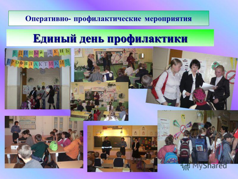 Оперативно- профилактические мероприятия Единый день профилактики