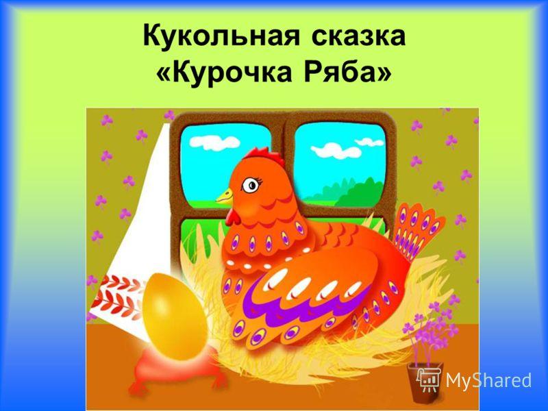 Кукольная сказка «Курочка Ряба»